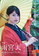 【送料無料】 雨宮天の有頂天・纏 / 雨宮天 【本】