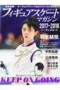 フィギュアスケートマガジン2017-2018シーズンスタート B B MOOK 【ムック】