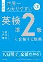 改訂版CD付 世界一わかりやすい英検準2級に合格する授業 / 関正生 【本】