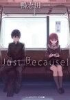 Just Because! メディアワークス文庫 / 鴨志田一 【文庫】