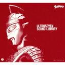 【送料無料】 ウルトラマン / ウルトラセブン放送開始50年 特別企画 ウルトラセブン サウンドライブラリー 【CD】