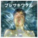 艺人名: Wa行 - WATTER / ブジサキワタル 【CD】