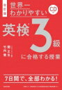 改訂版CD付 世界一わかりやすい英検3級に合格する授業 / 関正生 【本】