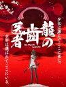 【送料無料】 「龍の歯医者」Blu-ray 通常版 【BLU-RAY DISC】