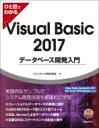 【送料無料】 ひと目でわかるVisual Basic 2017データベース開発入門 / ファンテック株式会社編 【本】