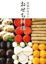 後藤加寿子のおせち料理 / 後藤加寿子 ...