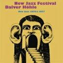 精選輯 - 【送料無料】 New Jazz Festival Balver Hohle : New Jazz 1976 & 1977 (8CD) 輸入盤 【CD】
