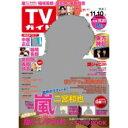 週刊TVガイド 関西版 2017年 11月 10日号 / 週刊TVガイド関西版 【雑誌】