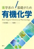 薬学系の基礎がため有機化学KS医学・薬学専門書/和田重雄本
