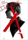白濱亜嵐ファースト写真集 『TIMBRE(ティンバー)』(+DVD) / 白濱亜嵐 【本】...