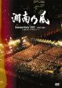 Rakuten - 【送料無料】 湘南乃風 ショウナンノカゼ / SummerHolic 2017 -STAR LIGHT- at 横浜 赤レンガ 野外ステージ 【初回限定盤】(3DVD) 【DVD】