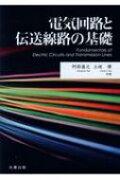 【送料無料】 電気回路と伝送線路の基礎 / 阿部真之 【本】