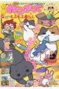 樂天商城 - 別冊ねこぷに 猫とのもふもふ暮らし ネコとふれあい号 Mdコミックス / アンソロジー 【コミック】