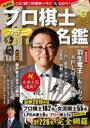 プロ棋士カラー名鑑(仮) 2018 扶桑社ムック 【ムック】