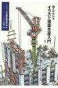 【送料無料】 施工がわかる イラスト建築生産入門 / 日本建設業連合会 【本】