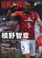 浦和レッズマガジン 2017年 12月号 / Urawa Reds Magazine編集部 【雑誌】
