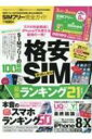 SIMフリー完全ガイド 完全ガイドシリーズ 100%ムックシリーズ 【ムック】