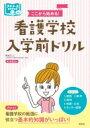 看護学校入学前ドリル ここから始める! プチナースBOOKS / 菊地よしこ