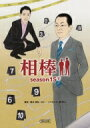 相棒 season15 下 朝日文庫 / 碇卯人 【文庫】...