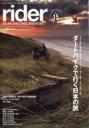 rider オートバイ 2018年 1月号増刊 【雑誌】