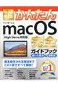 今すぐ使えるかんたんmac OS完全ガイドブック 困った解決 & 便利技 / 技術評論社編集部 【本】
