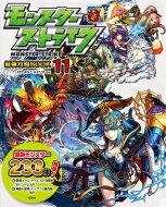 モンスターストライク最強攻略BOOK 11 / XFLAGスタジオ 【本】