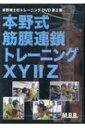 【送料無料】 本野式筋膜連鎖トレーニングXY2Z DVD / 本野卓士 【本】
