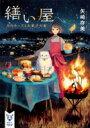 繕い屋 月のチーズとお菓子の家 講談社タイガ / 矢崎存美 【文庫】