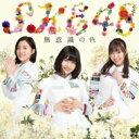 SKE48 / 無意識の色 【初回生産限定盤 Type-A】 【CD
