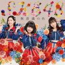 乐天商城 - SKE48 / 無意識の色 【Type-A】 【CD Maxi】