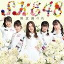 SKE48 / 無意識の色 【初回生産限定盤 Type-C】 【CD