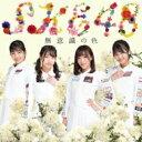 SKE48 / 無意識の色 【初回生産限定盤 Type-D】 【CD