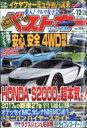 ベストカー 2017年 12月 26日号 / ベストカー 【雑誌】