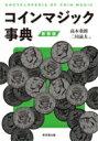 【送料無料】 コインマジック事典 / 高木重朗 【辞書 辞典】
