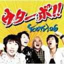 YOUTH26 / ウターボ!! 【CD】