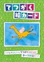 【送料無料】 てつがく絵カード / リヒテルズ直子 【ムック】