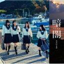 STU48 / 暗闇 【Type F】 【CD Maxi】