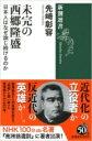 Rakuten - 未完の西郷隆盛 日本人はなぜ論じ続けるのか 新潮選書 / 先崎彰容 【全集・双書】