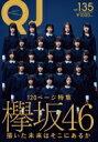 クイック・ジャパン vol.135 / クイックジャパン(Quick Japan)編集部 【本】
