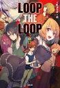 LOOP THE LOOP ˰���δ� �� ����ʸ�� / Kate (Book) ��ʸ�ˡ�