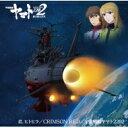 アニメ『宇宙戦艦ヤマト2202』主題歌シングル第二弾 【CD...