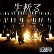 LEZARD / 生斬る 【初回限定盤】 【CD Maxi】