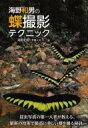 海野和男の蝶撮影テクニック / 海野和男 【本】