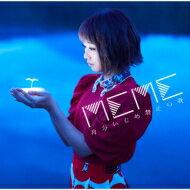 MEME (ケラケラ) / 自分いじめ禁止の歌 -EP 【CD】