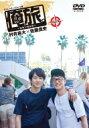 「俺旅。〜ロサンゼルス 〜」Part 1 村井良大×佐藤貴史 【DVD】