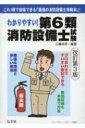 【送料無料】 わかりやすい!第6類消防設備士試験 / 工藤政孝 【本】