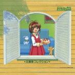 カードキャプターさくら / 「カードキャプターさくら」 主題歌コレクション 【CD】