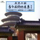 CD - 名流吟詠 古今名詩特選集第46集 平成30年度クラウン全国吟詠コンクール課題吟2 【CD】
