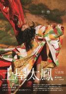 【送料無料】 土屋太鳳2nd写真集「初戀。」 / 土屋太鳳 【ムック】