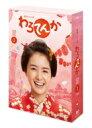 【送料無料】 連続テレビ小説 わろてんか 完全版 DVD BOX1 【DVD】